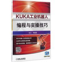 KUKA工业机器人编程与实操技巧 徐文,徐江陵,段伟 编著