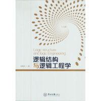 【旧书二手书8成新】逻辑结构与逻辑工程学 刘海东 中山大学出版社 9787306054036