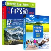 【赠3样】中国自驾游地图集2020新版+中国旅游地图集 全国旅游景点大全 精选自驾线路推荐 旅游书籍