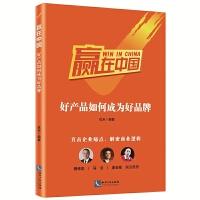 赢在中国:好产品如何成为好品牌(团购请致电400-106-6666转6)