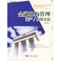 金融机构管理:资产 负债方法【正版书籍,单单特惠,可开发票】
