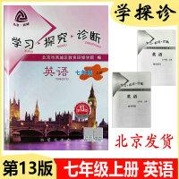 (2020)学习探究诊断・学探诊 七年级 上册 外研版 英语 第10版 全国版