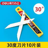 2015得力美工刀片30度刀片裁纸贴膜雕刻刀片小号美工刀通用10片装