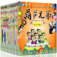 全套13册葫芦娃故事书注音版金刚葫芦兄弟图书幼儿绘本小人书漫画卡通故事3-6-8-12周岁中国儿童文学经典动画片连环画