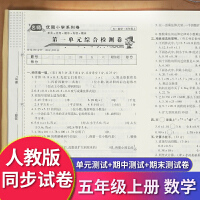 名师优题五年级上册数学同步试卷人教版