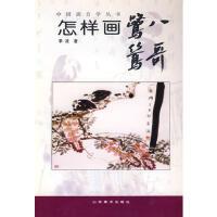 【二手旧书9成新】中国画自学丛书-----怎样画鹭鸶八哥 李波 山东美术出版社 9787533010911