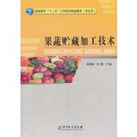 果蔬贮藏加工技术 9787502633844 李海林,刘静 中国质检出版社(原中国计量出版社)