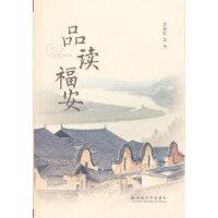 品读福安 李健民 云南大学出版社