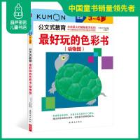 葫芦弟弟 kumon公文式教育 3-4岁 最好玩的色彩书 动物园 大开本 亲子游戏书儿童创意手工书 日本益智游戏手工练习