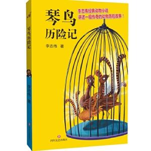 琴鸟历险记