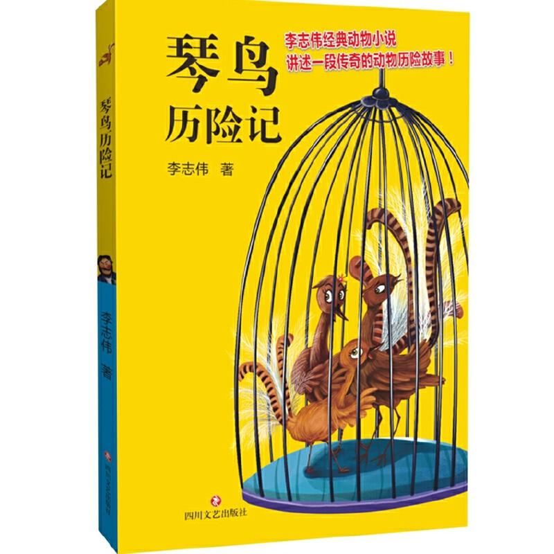 琴鸟历险记 李志伟经典动物小说 讲述一段传奇的动物历险故事!