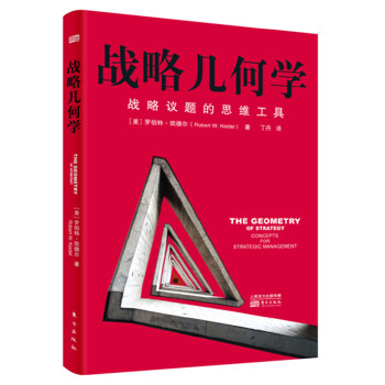 战略几何学(pdf+txt+epub+azw3+mobi电子书在线阅读下载)