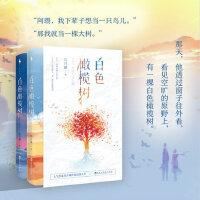 白色橄榄树(全二册)