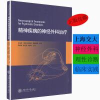 全新正版 精神疾病的神经外科治疗 上海交通大学出版社