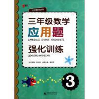 三年级数学应用题强化训练 正版 吴仲信,梁智萍 9787549556465