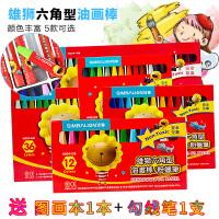 台湾雄狮油画棒12色18色24色36色48色儿童幼儿园宝宝绘画美术粉蜡笔套装小学生儿童软蜡笔填色涂鸦绘画粉蜡笔