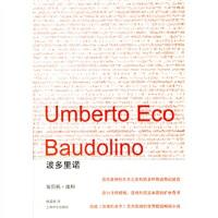 波多里诺 [意] 埃科,杨孟哲 上海译文出版社