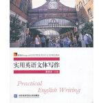 【新书店正版】实用英语文体写作 董晓波 对外经贸大学出版社