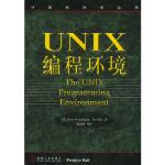 【旧书二手书9成新】单册售价 UNIX编程环境――计算机科学丛书 (美)柯尼汉(Kernighan,B.w.),(美)
