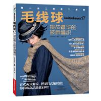 毛线球17:挑战奢华的披肩编织