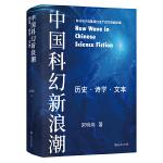 中国科幻新浪潮:历史?诗学?文本(一本书读懂中国科幻新浪潮,王德威、严锋、韩松联袂推荐!)