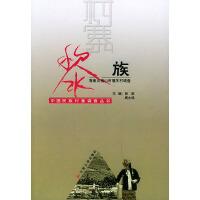 黎族(海南五指山市福关村调查)――中国民族村寨调查丛书