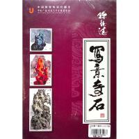 孙钰德-写意奇石(五片装)DVD( 货号:10191100040)
