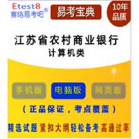 2018年江苏省农村商业银行招聘考试(计算机类)易考宝典软件 (ID:2136)