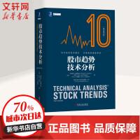 股市趋势技术分析(原书0版) 机械工业出版社