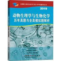 动物生理学与生物化学历年真题与全真模拟题解析 第8版 2019 中国中国中国农业出版社出版社大学出版社