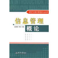 [二手旧书95成新] 信息管理概论 9787561829271