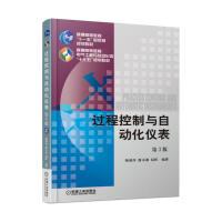 【旧书二手书8成新】过程控制与自动化仪表-第3版第三版 杨延西 机械工业出版社 978711155