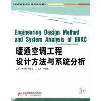 正版-H-暖通空调工程设计方法与系统分析 潘志信,刘曙光 9787560955728 华中科技大学出版社