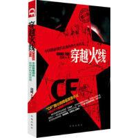 穿越火线―中国籍雇佣兵在海外的生死传奇【正版图书,满额减,放心购买】