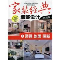 家装经典细部设计(上册)顶棚、地面、隔断