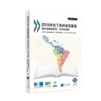 2015年拉丁美洲经济展望――面向发展的教育、技术和创新