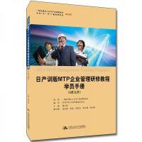 日产训版MTP企业管理研修教程学员手册6单元本【正版特价】