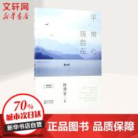平常心,观自在 长江文艺出版社