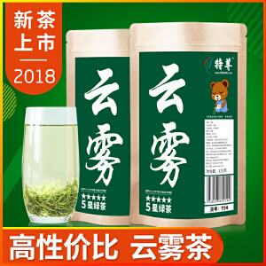 特尊 2018新茶春茶庐山原产高山云雾绿茶茶叶 明前绿茶 125g*2