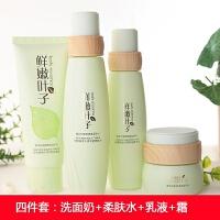 鲜嫩叶子孕妇护肤品套装温和植物化妆品补水保湿水乳霜女学生