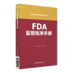 FDA监管程序手册(国外食品药品法律法规编译丛书) 樊一桥 中国医药科技出版社