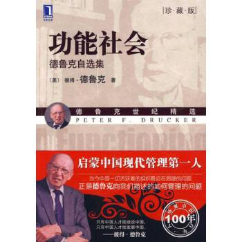 功能社会(珍藏版) 正版 德鲁克 ,曾琳   9787111280804