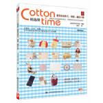 【正版全新直发】Cotton time 精选集:简单的布艺、刺绣、编织小物 日本主妇与生活社 978751220392