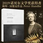 无欲的悲歌(2019年诺贝尔文学奖获奖者作品)