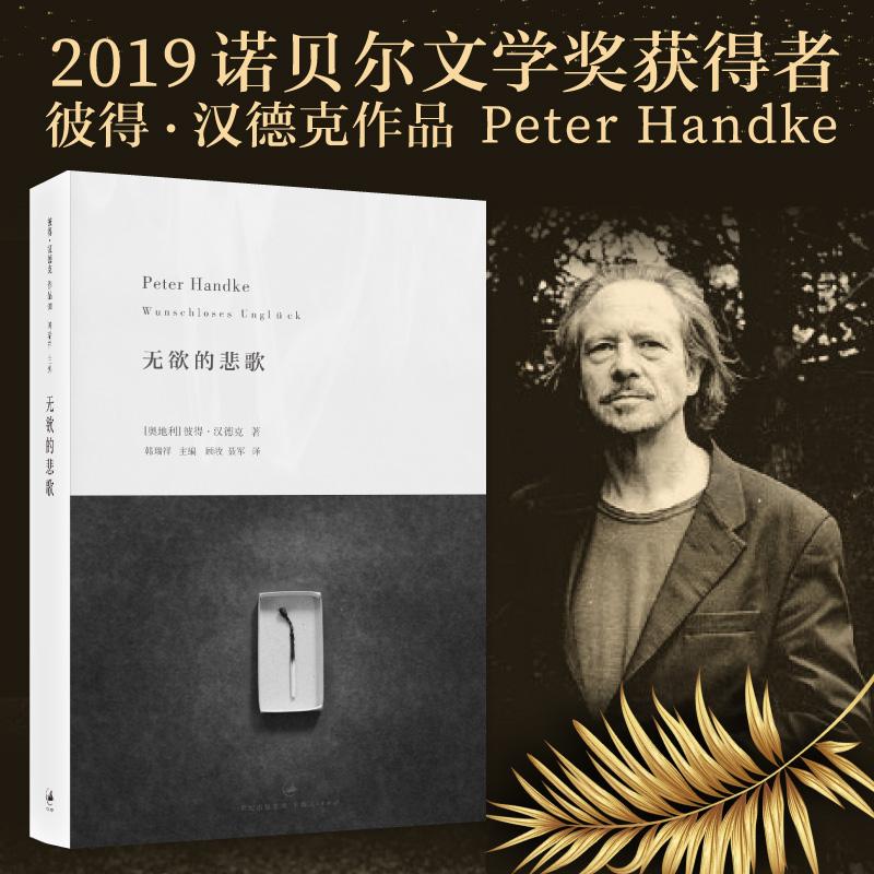 """无欲的悲歌(2019年诺贝尔文学奖获奖者作品) 余华推荐!德语文学""""活着的经典"""",以一位家庭妇女自杀的报纸报道开始,极简之笔追索母亲的悲剧人生,只是被时代和社会吞噬的无数人中的一个。"""