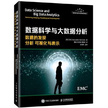 数据科学与大数据分析(pdf+txt+epub+azw3+mobi电子书在线阅读下载)