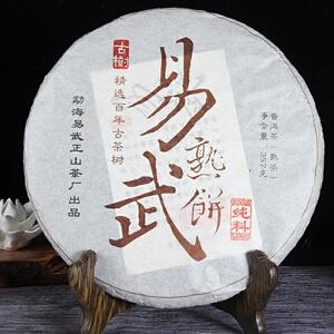 2013年 易武正山 易武熟饼 茶叶 熟茶 357克/饼 28饼