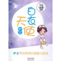 中小学生阅读系列之我的未来不是梦――白衣天使护士