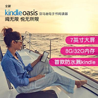 【赠送+皮套+书卡+贴膜+充电器】全新亚马逊Kindle Oasis电子书阅读器7寸墨水屏金属机身I8级防水7英寸大屏;8G银灰色已到现货
