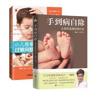 手到病自除:儿童常见病特效疗法+小儿推拿专家教 过敏问题轻松调(套装两册)小儿医疗 不吃药自愈的书籍